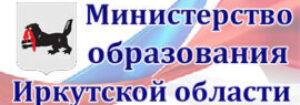 Министерство-образования-Иркутской-области-270×100-1-270×100