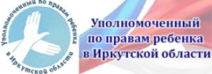 уполномоченный-по-правам-ребенка-в-иркутской-области-270×100