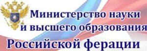 Small_Министерство-науки-и-высшего-образования-РФ