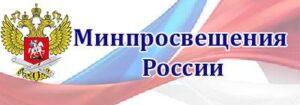 Small_Мин-просвещения-России-