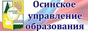 Small_Осинское-управление-образования-Иркутск