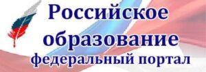 Small_Российское-образование